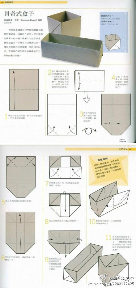 折盒子图解_长方形纸盒子的折法图解_纸盒子的折 ...