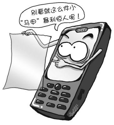 圆形广告牌 手机贴膜