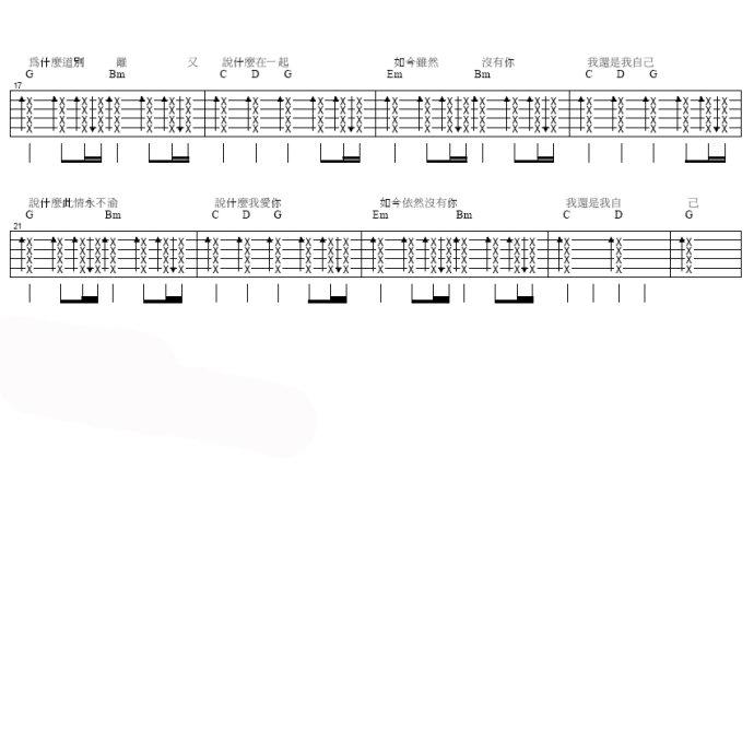 最近流行歌曲吉他谱
