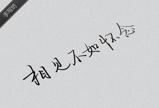 小清新:一组唯美手写文字图片!