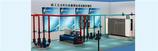 新疆中能金涛污水源热泵系统方案设计