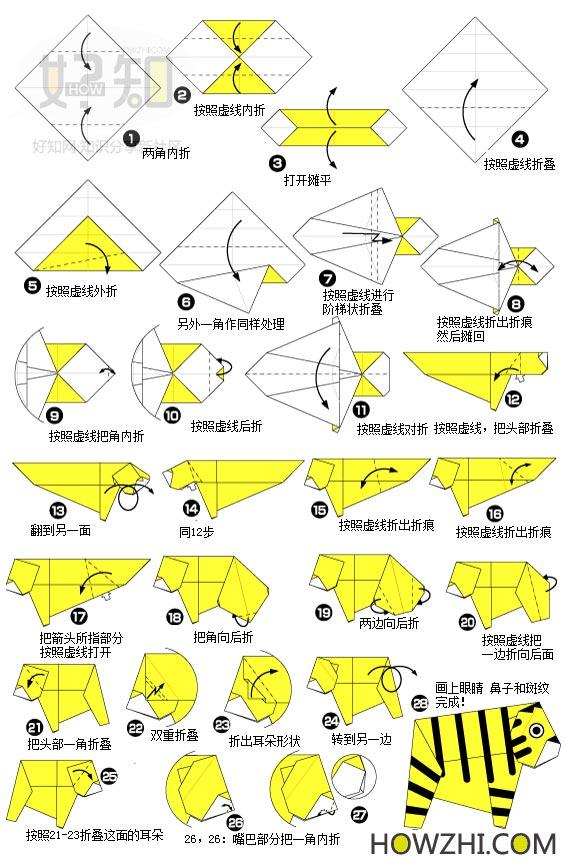l3十二生肖之 虎 折纸
