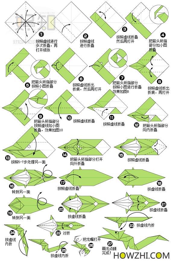 十二生肖之 龙 折纸