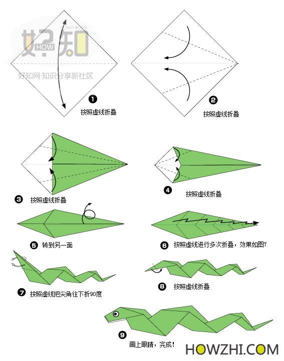 """十二生肖之""""蛇""""折纸图片"""