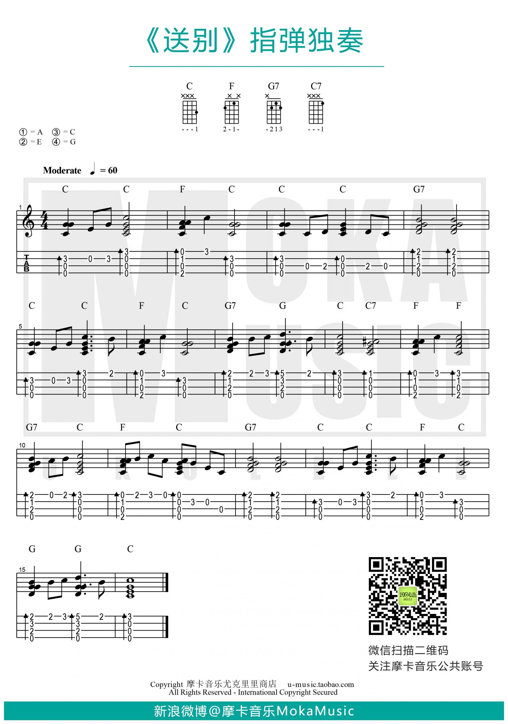 送别古典吉他谱